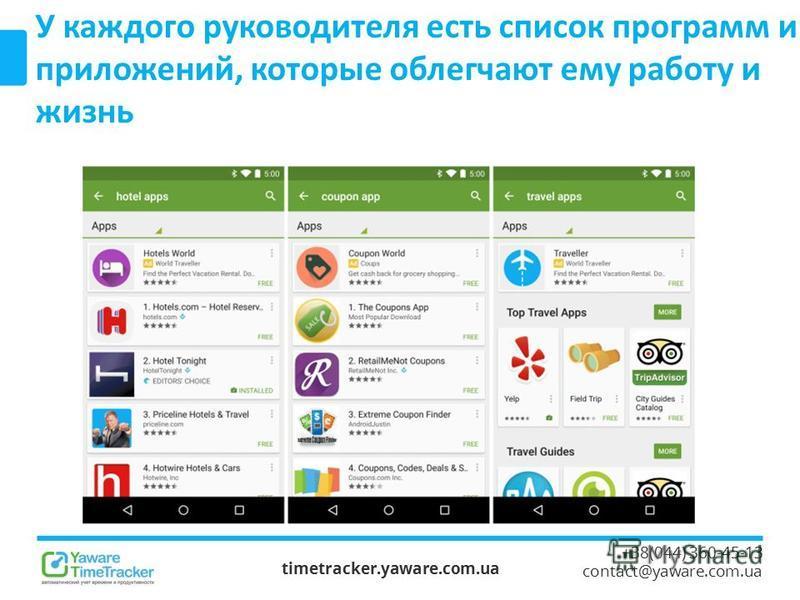 timetracker.yaware.com.ua +38(044) 360-45-13 contact@yaware.com.ua У каждого руководителя есть список программ и приложений, которые облегчают ему работу и жизнь
