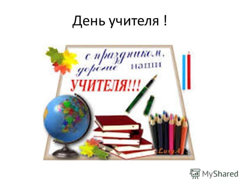 День учителя !