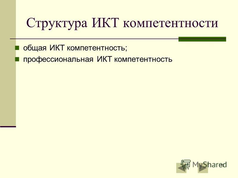 10 Структура ИКТ компетентности общая ИКТ компетентность; профессиональная ИКТ компетентность