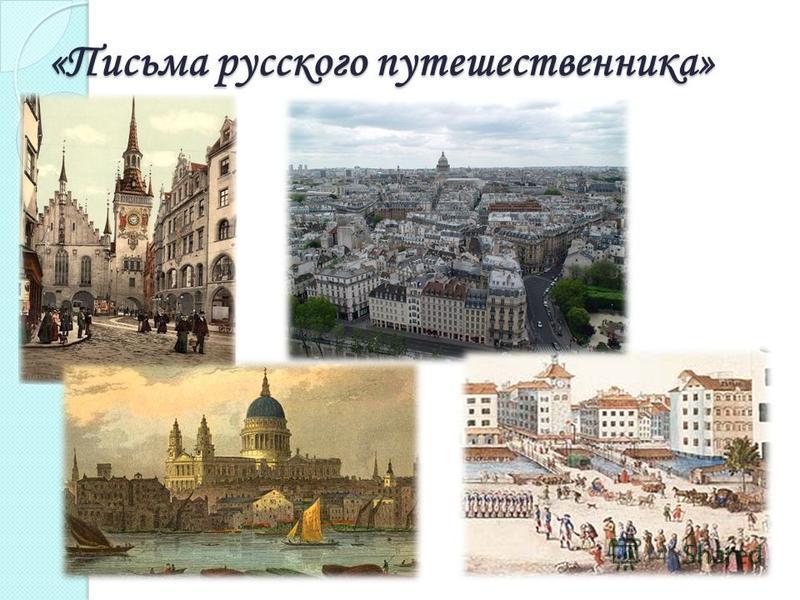 «Письма русского путешественника»