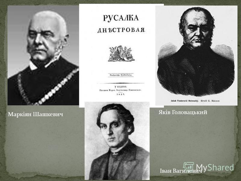 Маркіян Шашкевич Яків Головацький Іван Вагилевич