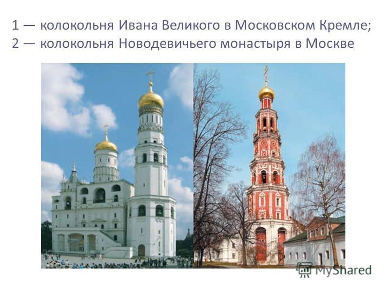 1 колокольня Ивана Великого в Московском Кремле; 2 колокольня Новодевичьего монастыря в Москве
