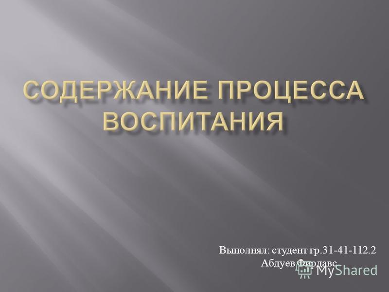 Выполнял: студент гр.31-41-112.2 Абдуев Фирдавс