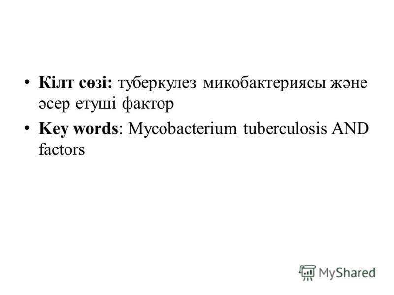 Кілт сөзі: туберкулез микобактериясы және әсер етуші фактор Key words: Mycobacterium tuberculosis AND factors