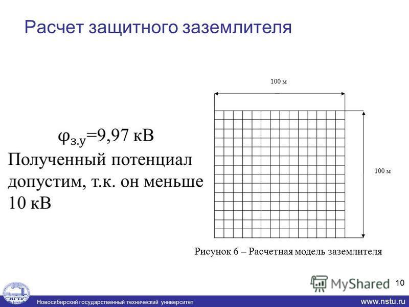 Новосибирский государственный технический университет www.nstu.ru Расчет защитного заземлителя Рисунок 6 – Расчетная модель заземлителя 100 м 10