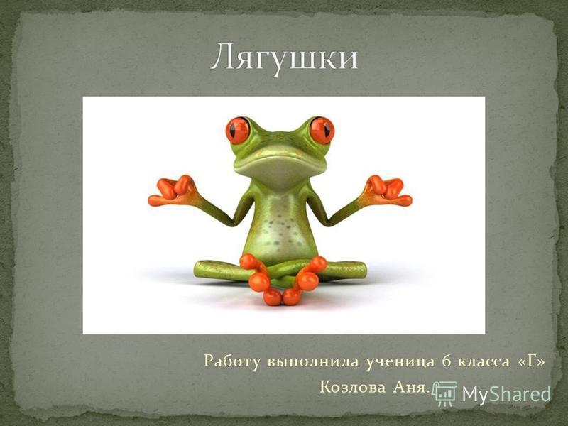 Работу выполнила ученица 6 класса «Г» Козлова Аня.