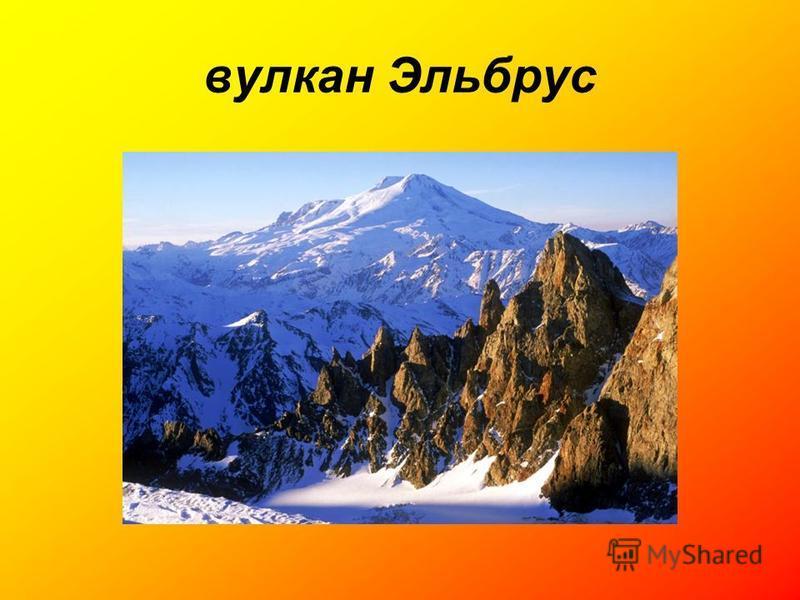 вулкан Эльбрус