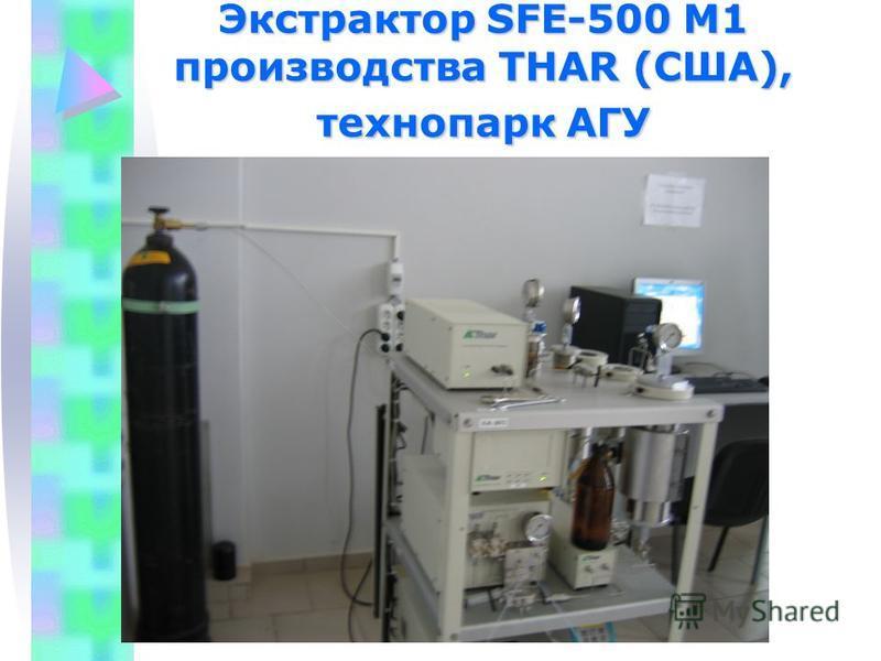 Экстрактор SFE-500 M1 производства THAR (США), технопарк АГУ