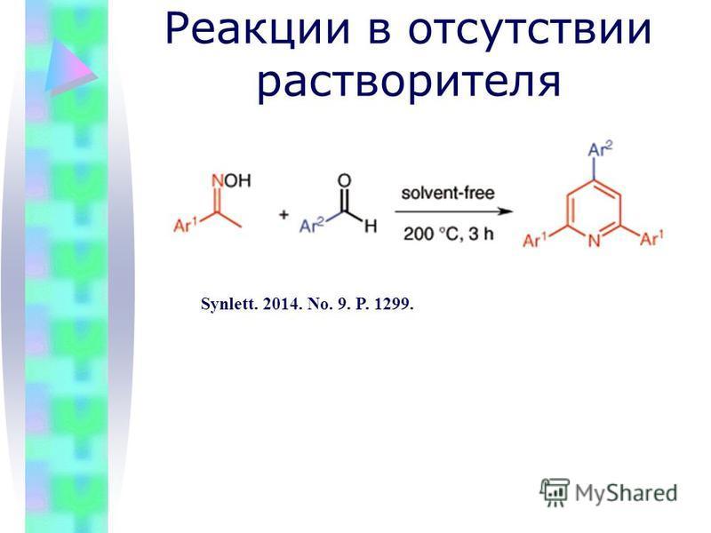 Реакции в отсутствии растворителя Synlett. 2014. No. 9. P. 1299.