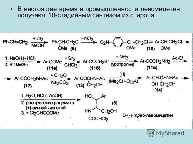 В настоящее время в промышленности левомицетин получают 10-стадийным синтезом из стирола.