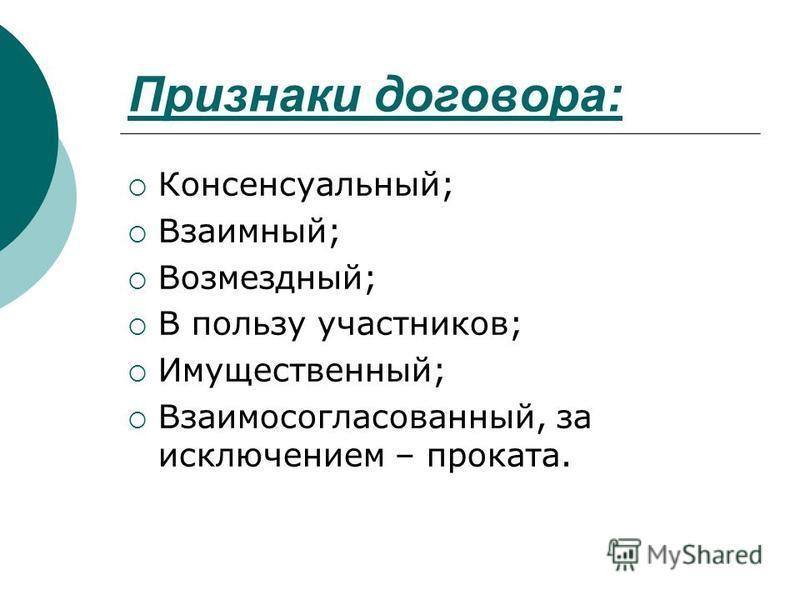Признаки договора: Консенсуальный; Взаимный; Возмездный; В пользу участников; Имущественный; Взаимосогласованный, за исключением – проката.