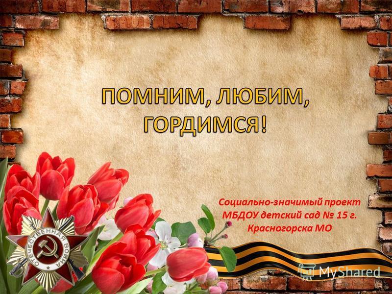Социально-значимый проект МБДОУ детский сад 15 г. Красногорска МО
