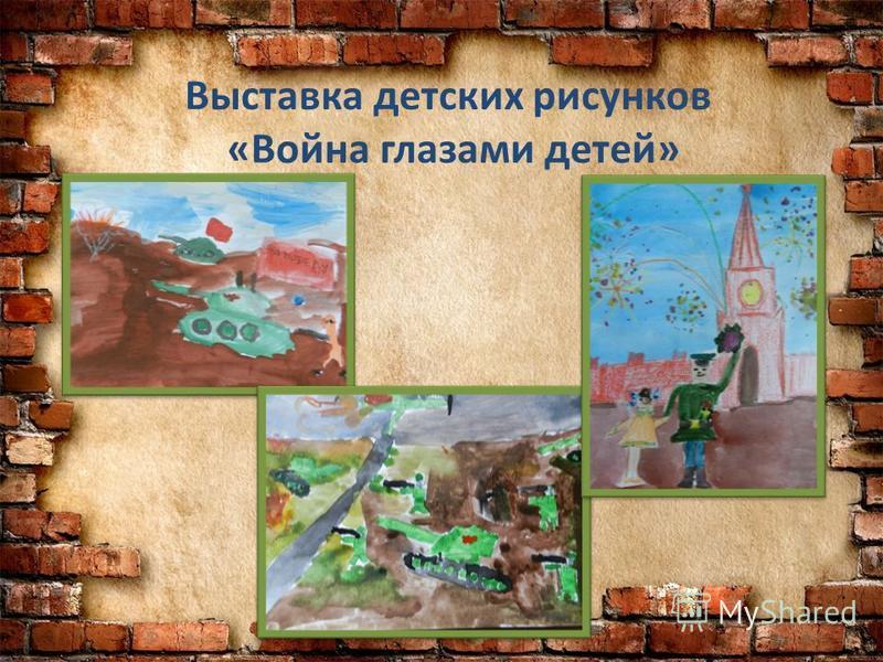Выставка детских рисунков «Война глазами детей»