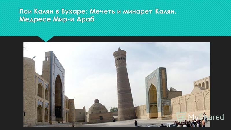 Пои Калян в Бухаре: Мечеть и минарет Калян. Медресе Мир-и Араб
