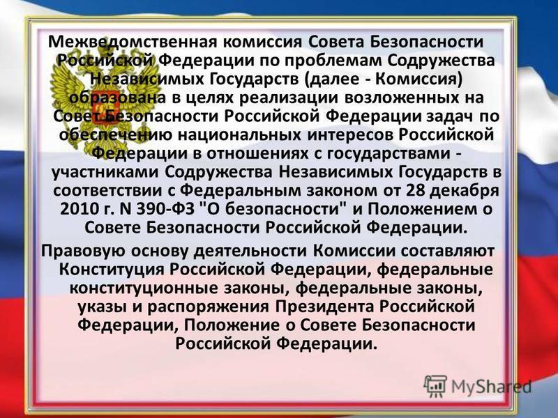 Межведомственная комиссия Совета Безопасности Российской Федерации по проблемам Содружества Независимых Государств (далее - Комиссия) образована в целях реализации возложенных на Совет Безопасности Российской Федерации задач по обеспечению национальн