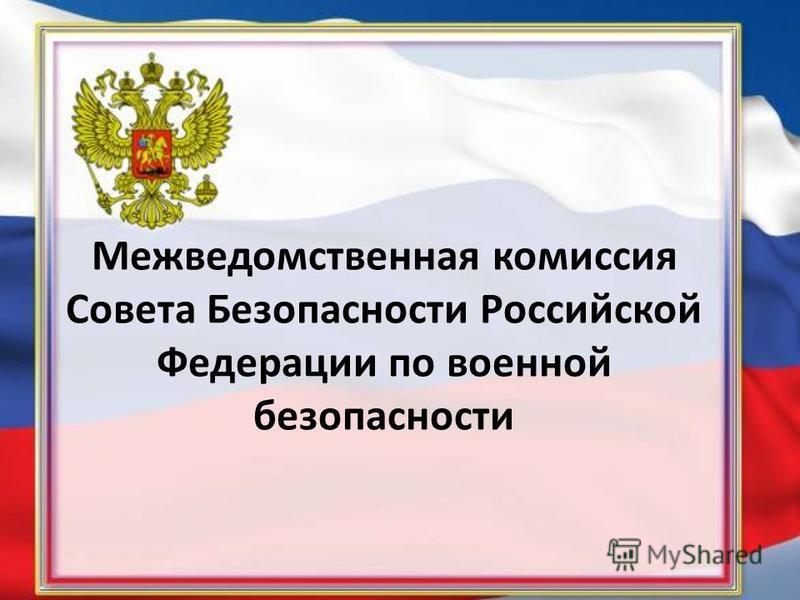 Межведомственная комиссия Совета Безопасности Российской Федерации по военной безопасности