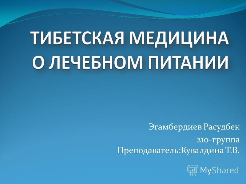 Эгамбердиев Расудбек 210-группа Преподаватель:Кувалдина Т.В.