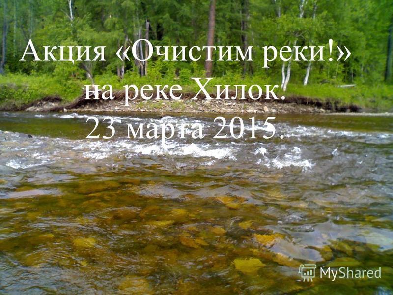 Акция «Очистим реки!» на реке Хилок. 23 марта 2015.