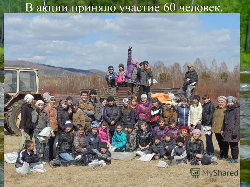 В акции приняло участие 60 человек.