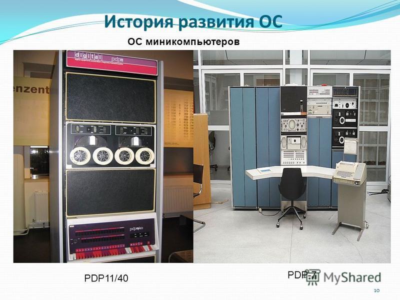 История развития ОС 10 ОС миникомпьютеров PDP11/40 PDP-7