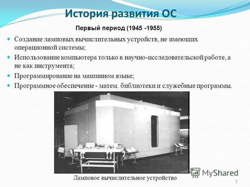 История развития ОС 7 Первый период (1945 -1955) Ламповое вычислительное устройство Создание ламповых вычислительных устройств, не имеющих операционной системы; Использование компьютера только в научно-исследовательской работе, а не как инструмента;