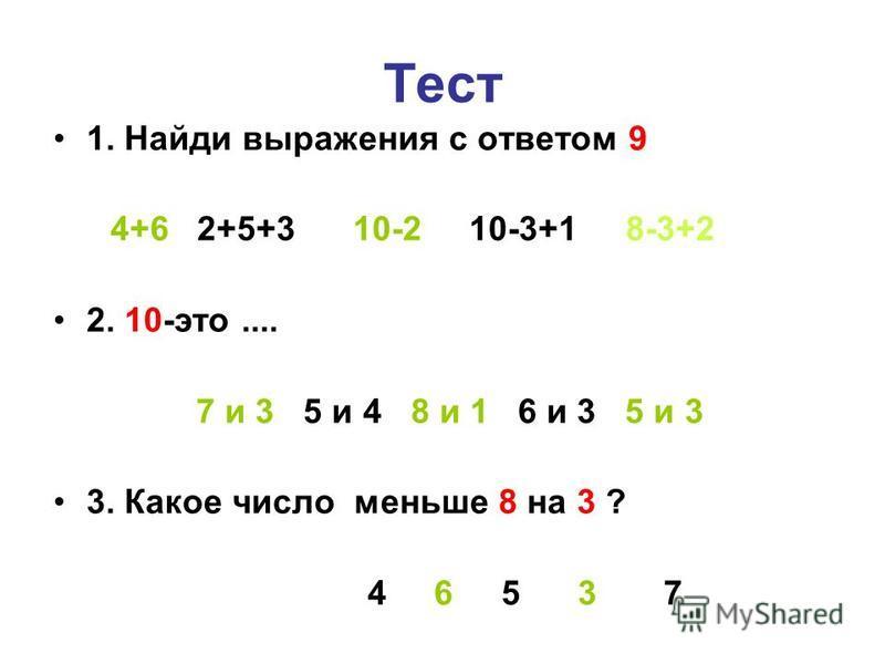 Тест 1. Найди выражения с ответом 9 4+6 2+5+3 10-2 10-3+1 8-3+2 2. 10-это.... 7 и 3 5 и 4 8 и 1 6 и 3 5 и 3 3. Какое число меньше 8 на 3 ? 4 6 5 3 7