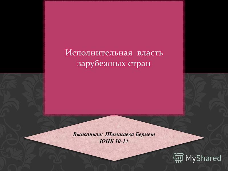Выполнила: Шамшиева Бермет ЮПБ 10-14 Выполнила: Шамшиева Бермет ЮПБ 10-14