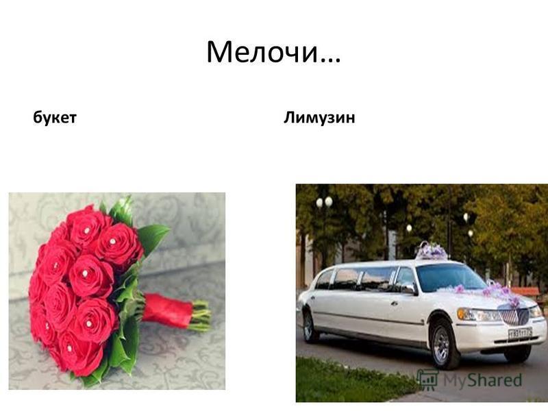 Мелочи… букет Лимузин