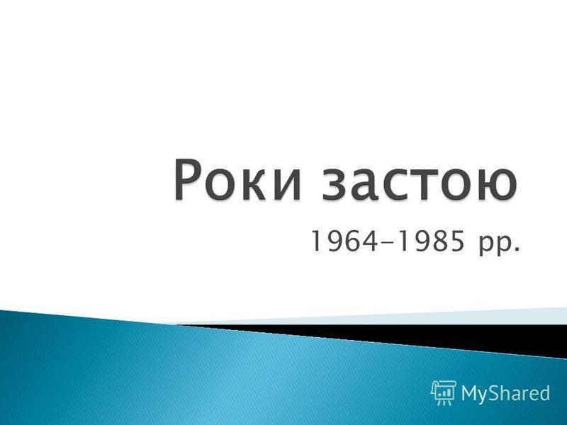 1964-1985 рр.