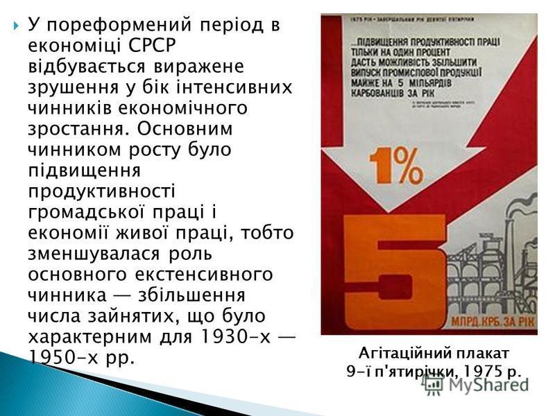 У пореформений період в економіці СРСР відбувається виражене зрушення у бік інтенсивних чинників економічного зростання. Основним чинником росту було підвищення продуктивності громадської праці і економії живої праці, тобто зменшувалася роль основног