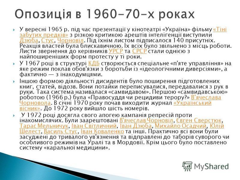 У вересні 1965 р. під час презентації у кінотеатрі «Україна» фільму «Тіні забутих предків» з різкою критикою арештів інтелігенції виступили Дзюба, Стус, Чорновіл. Під їхнім листом підписалося 140 присутніх. Реакція властей була блискавичною. Їх всіх