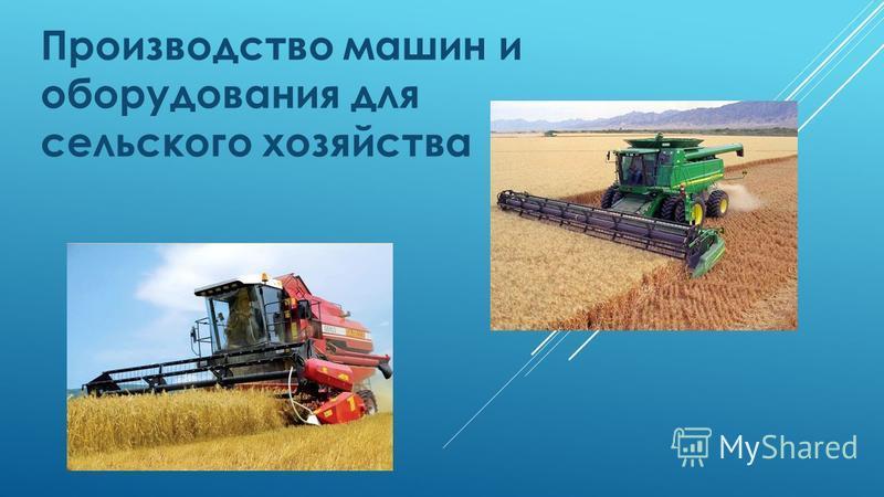 Производство машин и оборудования для сельского хозяйства