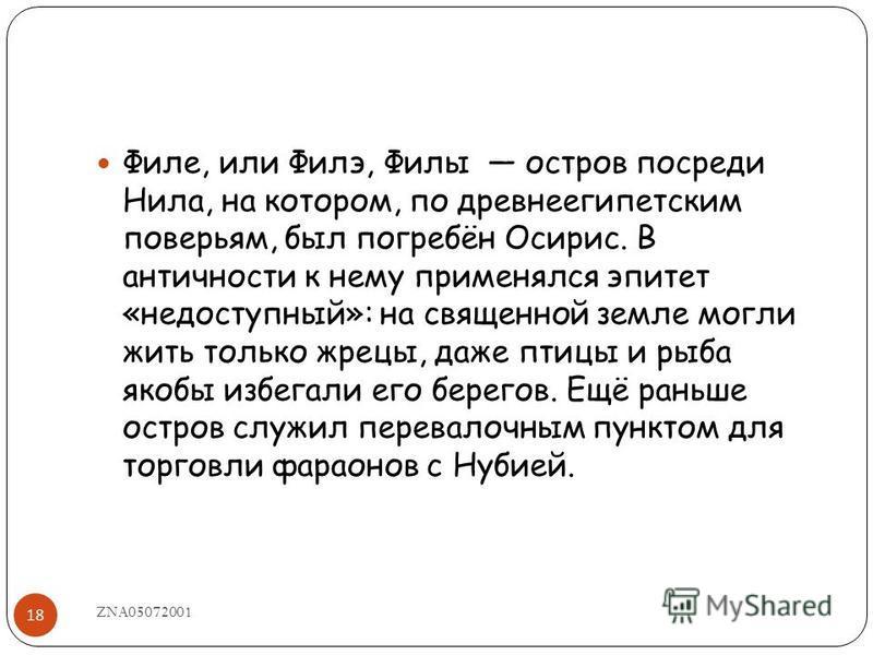 ХРАМ БОГИНИ ХАТХОР НА ОСТРОВЕ ФИЛЕ 17