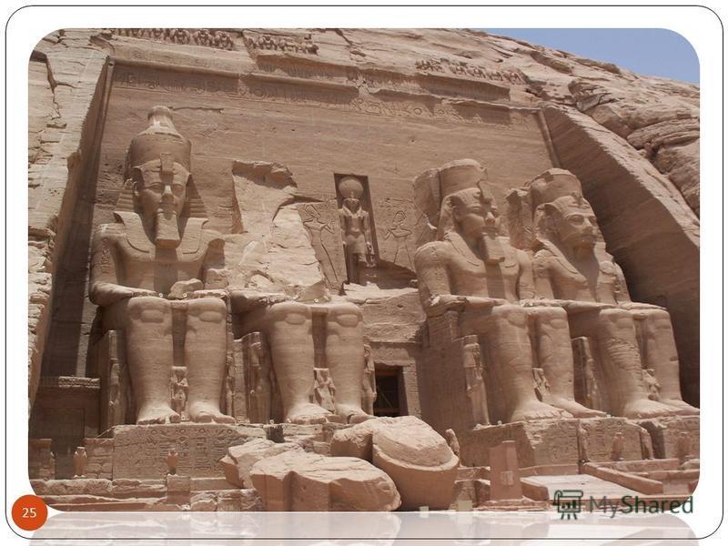 Рамсес II Великий, самый энергичный строитель из всех фараонов, приказал соорудить большой храм в Абу-Симбеле в ознаменование своей победы над хеттами. Храм должен был постоянно напоминать нубийцам о величии и могуществе Египта. Поскольку войскам фа