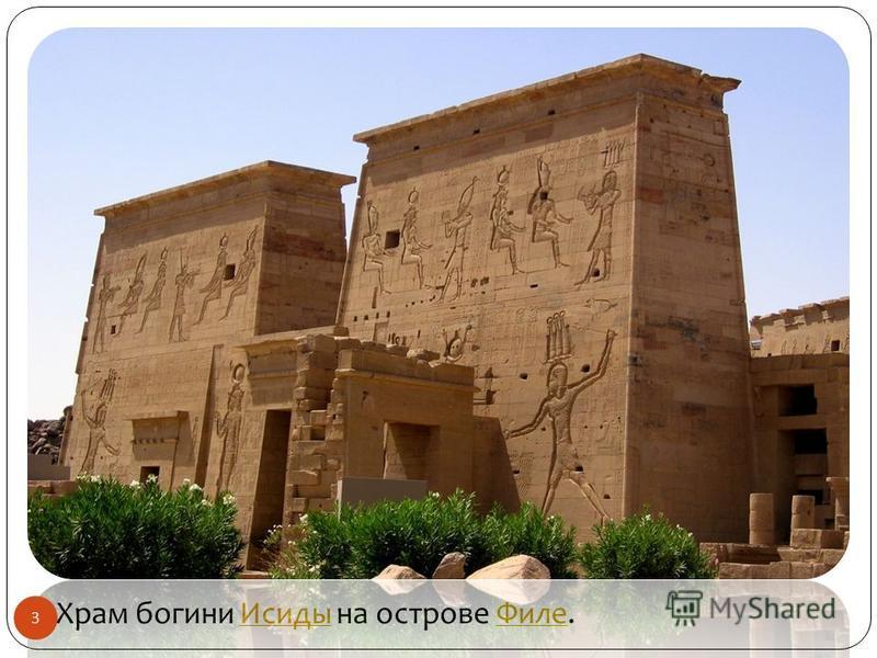 Храмы Древнего Египта культовые сооружения древних египтян, специально построенные для поклонения богам и поминания фараонов. Храмовые постройки расположены по всей территории Древнего Египта и в тех областях, которые зависели от этого государства.бо