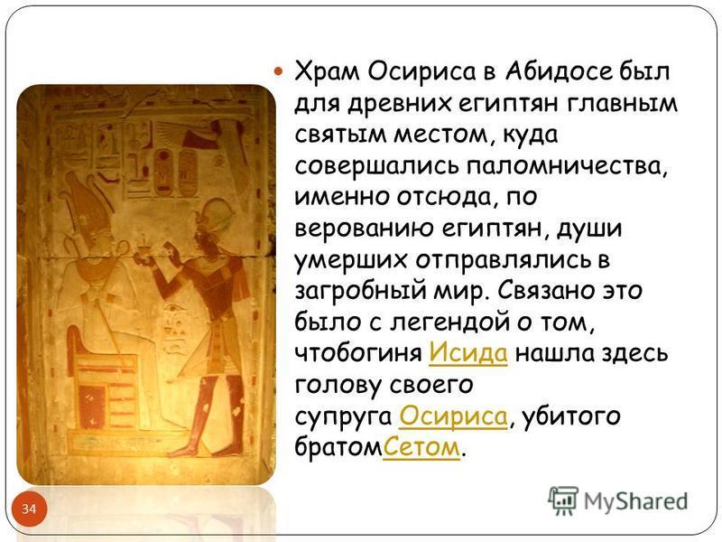 ХРАМ ОСИРИСА В АБИДОСЕ 33