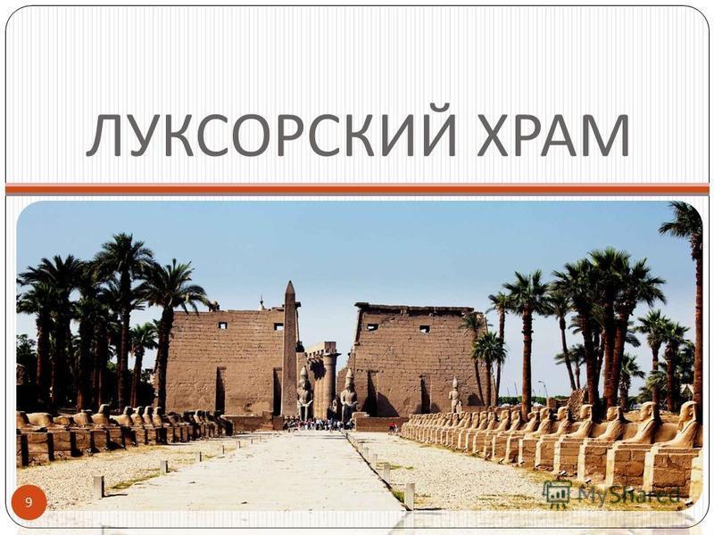 Большим храмам принадлежали не менее крупные земельные участки, на которых работали простые люди, обеспечивавшие материальные нужды храма. Храмы являлись главными как религиозными, так и экономическими центрами. 8 ZNA05072001