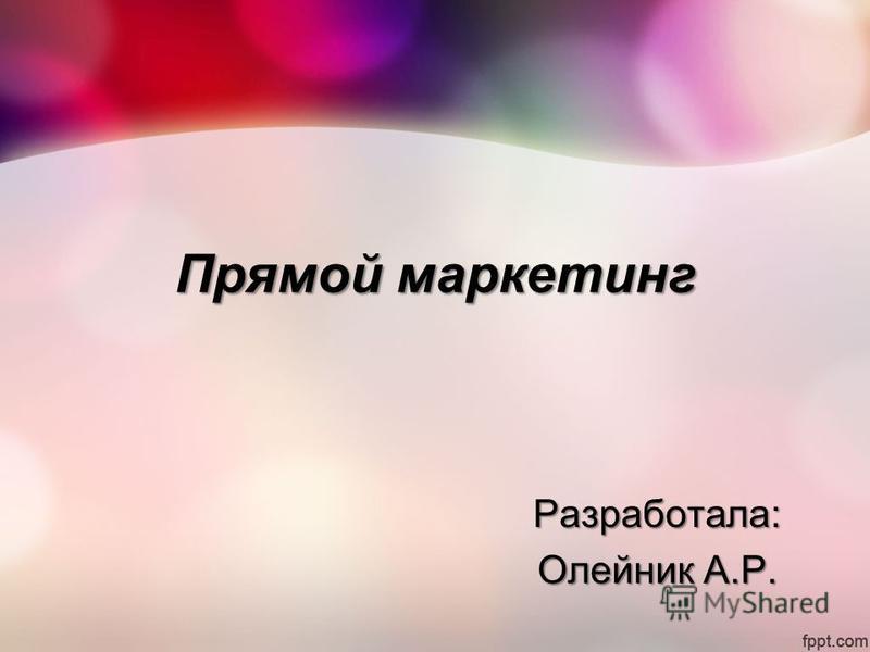 Прямой маркетинг Разработала: Олейник А.Р.