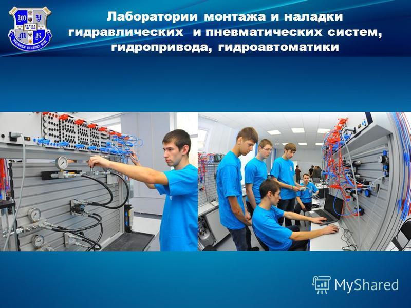 Лаборатории монтажа и наладки гидравлических и пневматических систем, гидропривода, гидроавтоматики