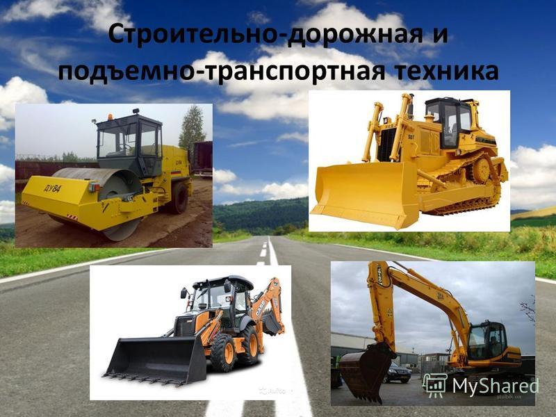 Строительно-дорожная и подъемно-транспортная техника
