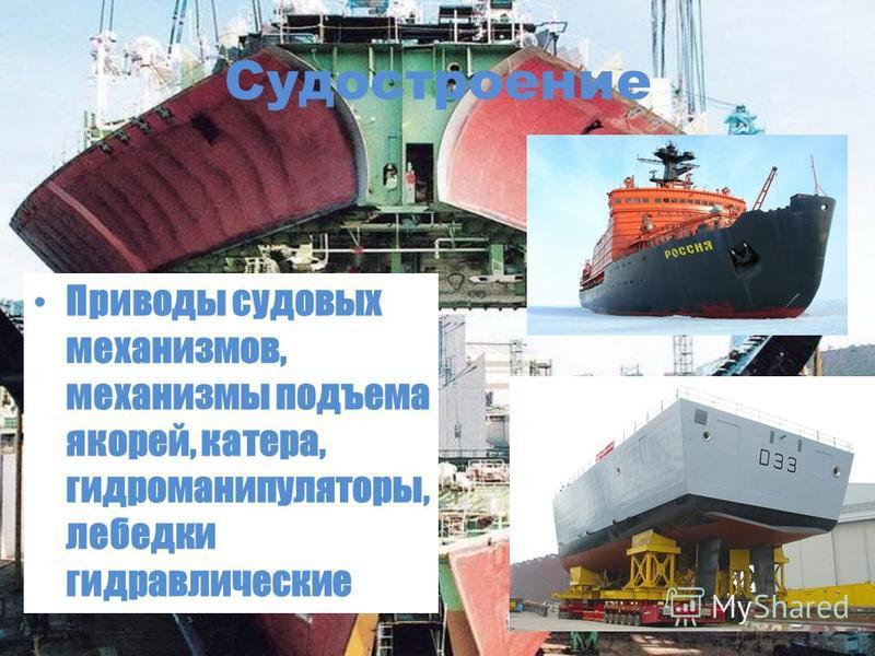 Судостроение Приводы судовых механизмов, механизмы подъема якорей, катера, гидроманипуляторы, лебедки гидравлические
