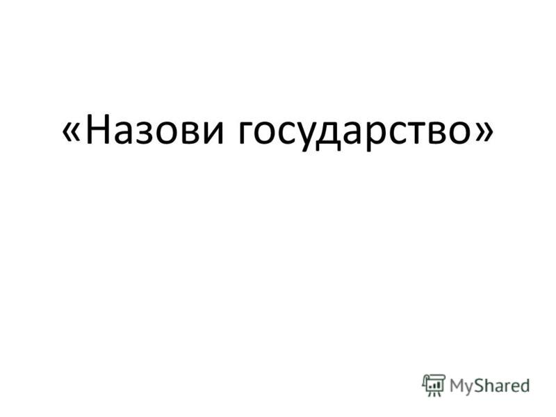«Назови государство»