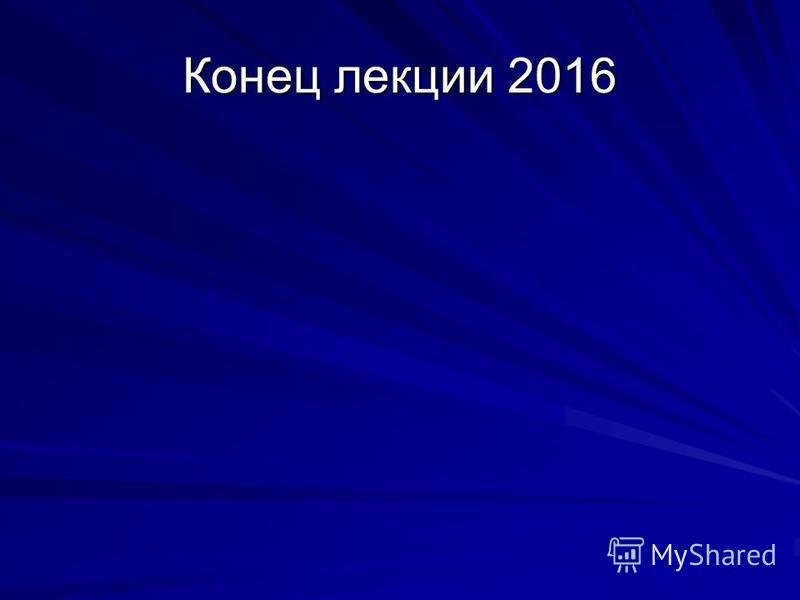 Конец лекции 2016