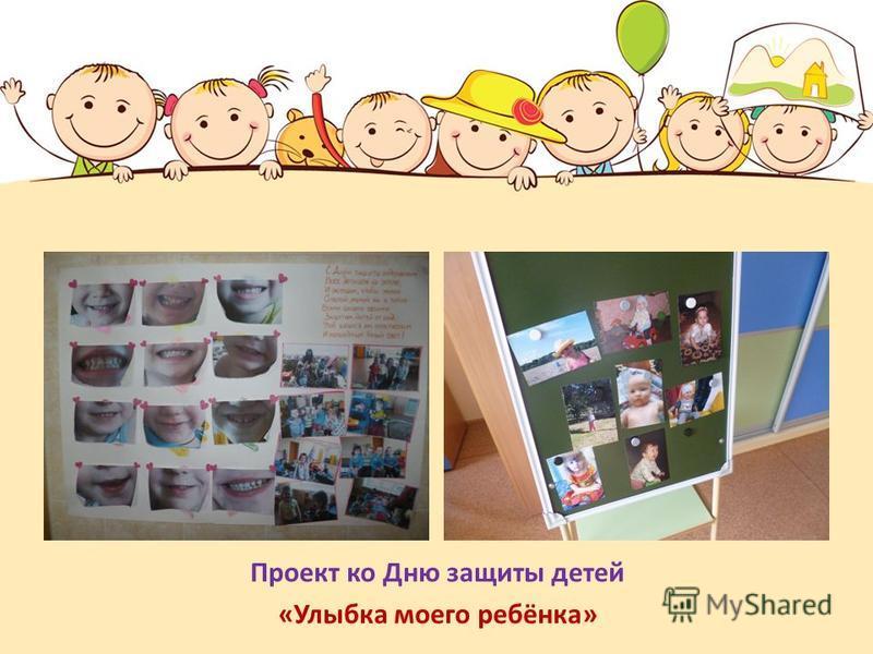 Проект ко Дню защиты детей «Улыбка моего ребёнка»