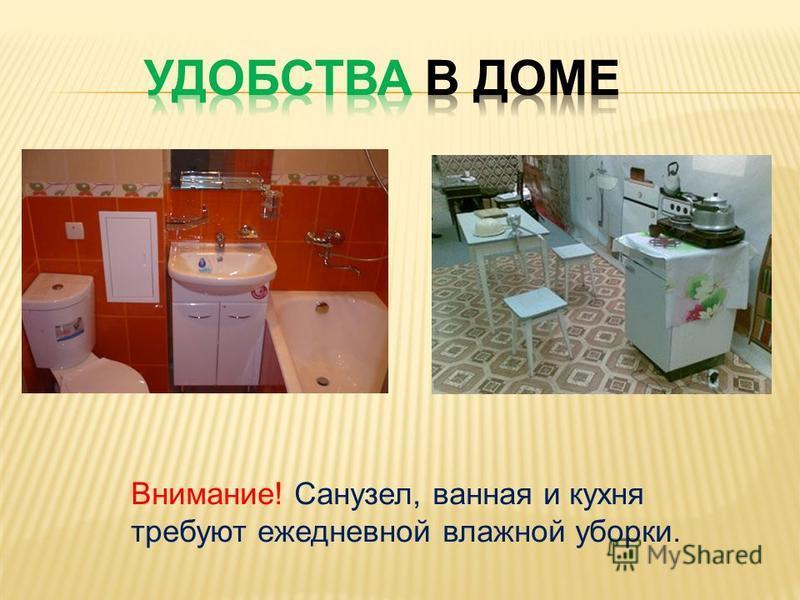 Внимание! Санузел, ванная и кухня требуют ежедневной влажной уборки.