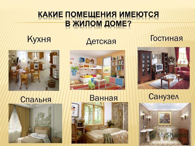 Кухня Гостиная Детская Спальня Ванная Санузел