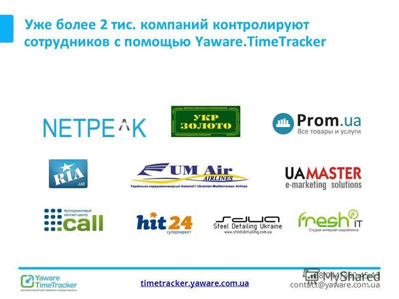 timetracker.yaware.com.ua +38(044) 360-45-13 contact@yaware.com.ua Уже более 2 тис. компаний контролируют сотрудников с помощью Yaware.TimeTracker
