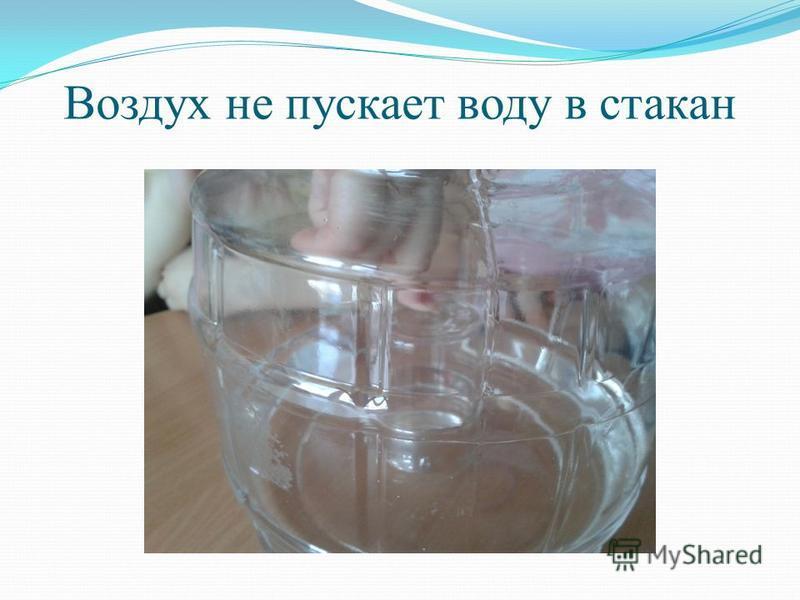 Воздух не пускает воду в стакан
