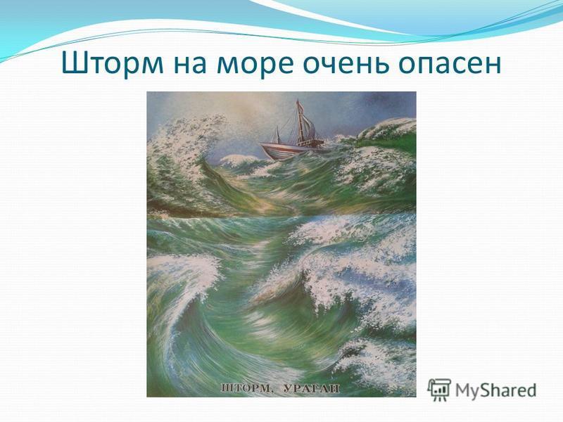 Шторм на море очень опасен