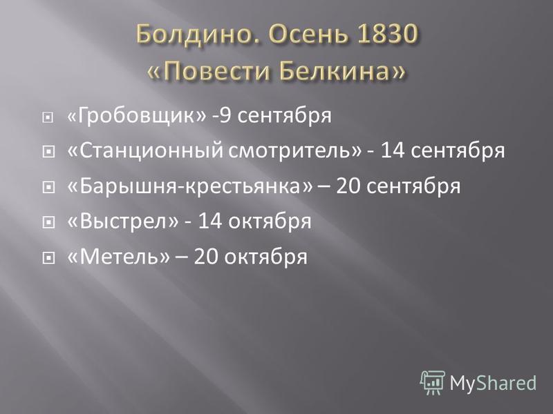 « Гробовщик» -9 сентября «Станционный смотритель» - 14 сентября «Барышня-крестьянка» – 20 сентября «Выстрел» - 14 октября «Метель» – 20 октября